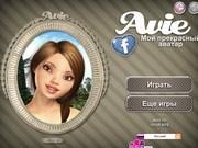Прекрасный новый аватар Эйви